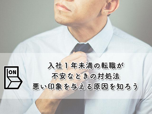 入社1年未満の転職が不安なときの対処法【悪い印象を与える原因を知ろう】