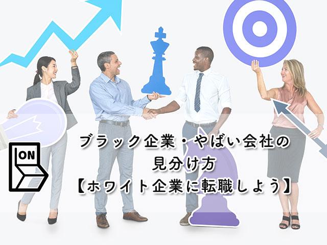 ブラック企業・やばい会社の見分け方【ホワイト企業に転職しよう】