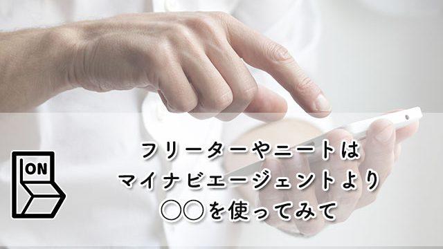 フリーターやニートはマイナビエージェントより◯◯を使ってみて【就活成功のオキテ】
