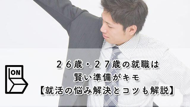 26歳・27歳の就職は賢い準備がキモ【就活の悩み解決とコツも解説】