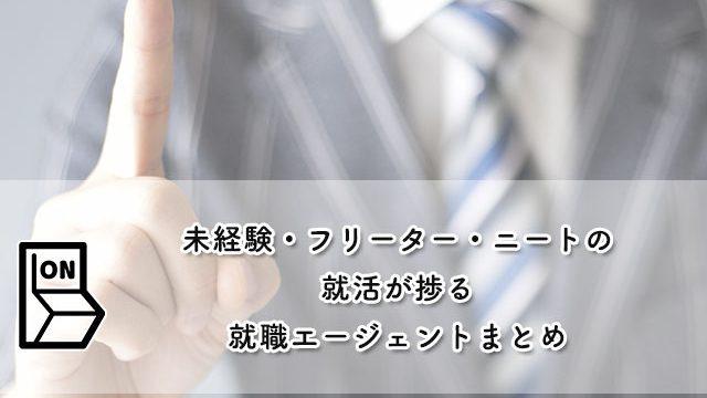 【未経験・フリーター・ニートの就活が捗る】就職エージェントまとめ