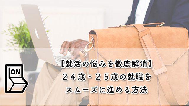 【就活の悩みを徹底解消】24歳・25歳の就職をスムーズに進める方法