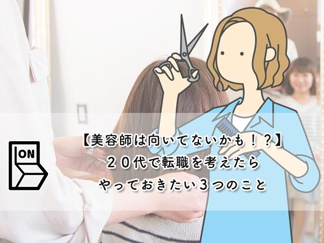 【美容師は向いてないかも!?】20代で転職を考えたらやっておきたい3つのこと