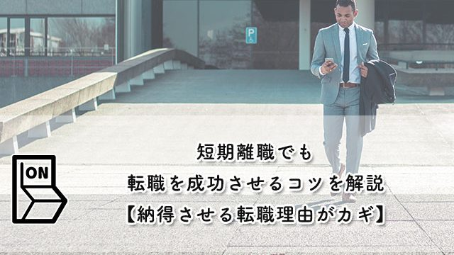 短期離職でも転職を成功させるコツを解説【納得させる転職理由がカギ】
