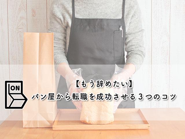 【もう辞めたい】パン屋から転職を成功させる3つのコツ