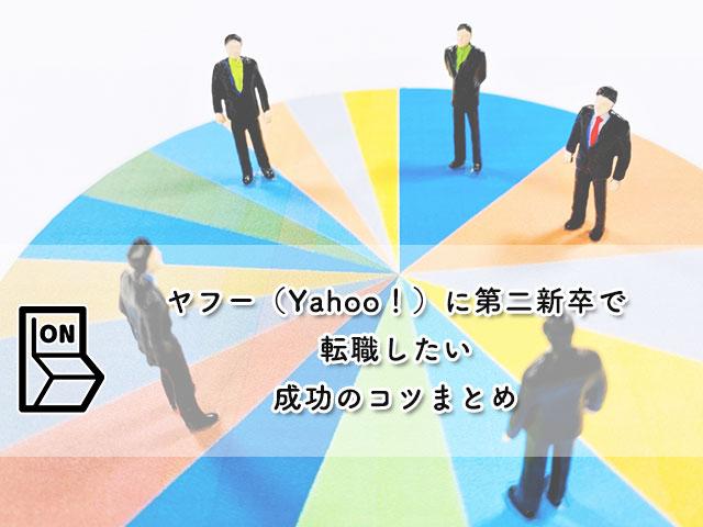 【ヤフー(Yahoo!)に第二新卒で転職したい】成功のコツまとめ