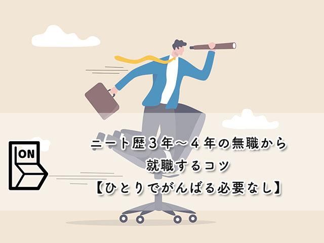 ニート歴3年〜4年の無職から就職するコツ【ひとりでがんばる必要なし】