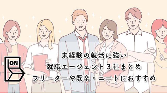 未経験の就活に強い就職エージェント3社【フリーターや既卒・ニートにおすすめ】
