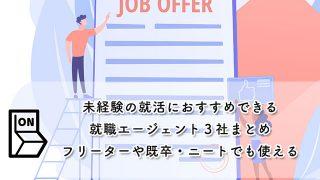 未経験の就活におすすめできる就職エージェント3社まとめ【フリーターや既卒・ニートでも使える】