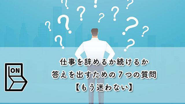 仕事を辞めるか続けるか答えを出すための7つの質問【もう迷わない】