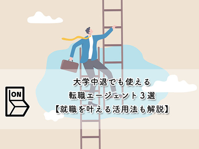 大学中退でも使える転職エージェント3選【就職を叶える活用法も解説】