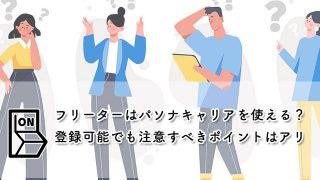 【フリーターはパソナキャリアを使える?】登録可能でも注意すべきポイントはアリ