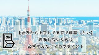 【地方から上京して東京で就職したい】後悔しないために必ず考えたい7つのポイント